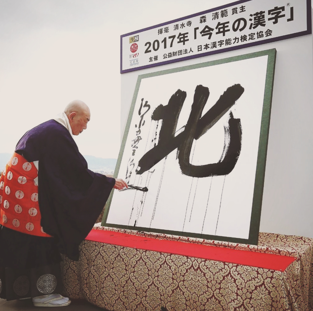 2017 kanji of the year