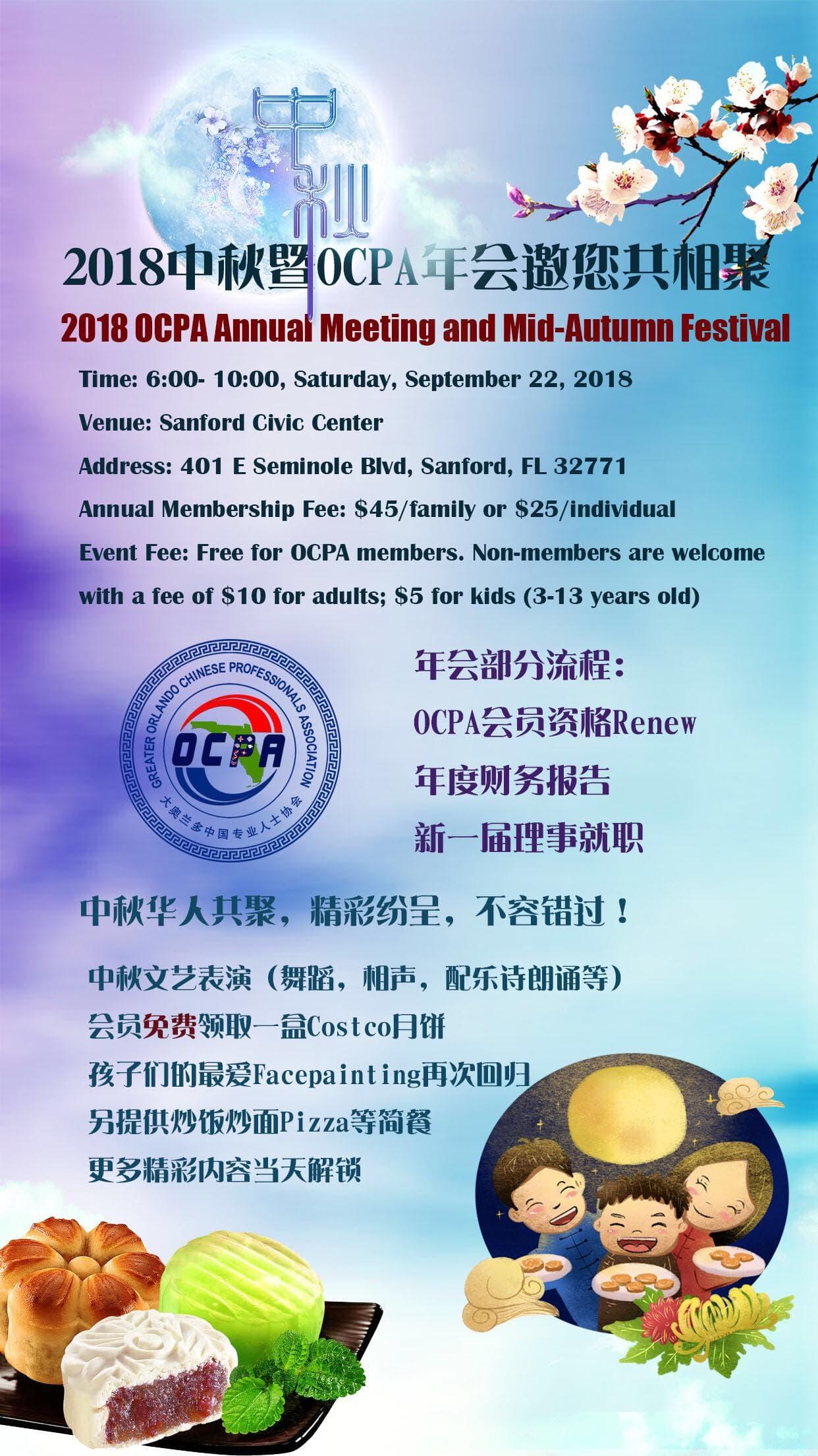 OCPA Mid Autumn Festival