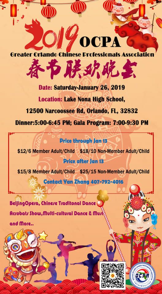 to celebrate 2019 chinese new year the year of the pig ocpa will host a gala party from 500pm to 930pm on january 26th 2019 at lake nona high school