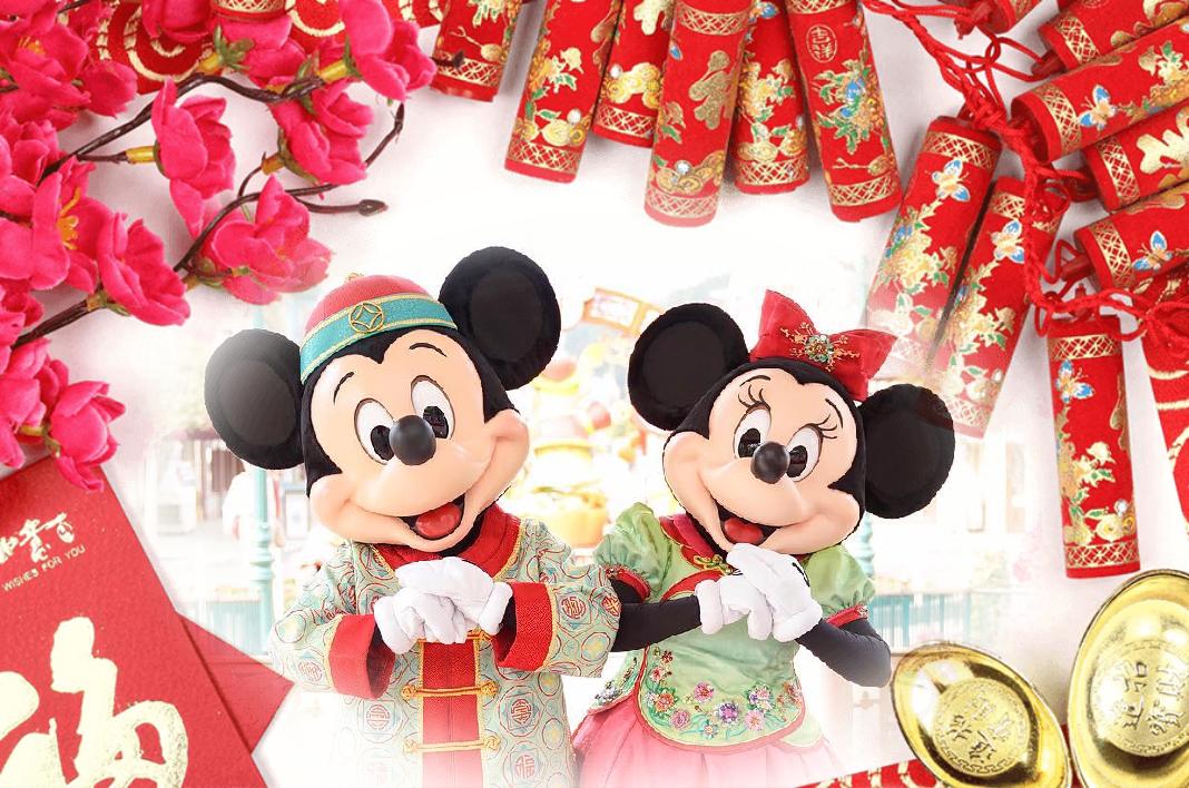 Hong Kong Disneyland Chinese New Year Celebration