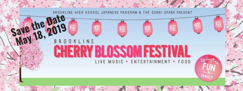 2019 Brookline Cherry Blossom Festival