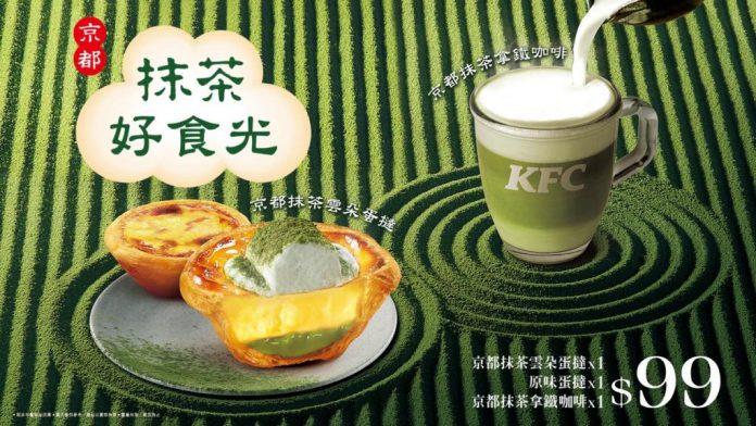 KFC Taiwan