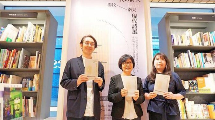From left, Eslite Spectrum Nihonbashi store manager Isono, Taiwan Cultural Center in Tokyo Director Wang Shu-fang and Eslite Spectrum Japan director Wu Jo-ping hold copies of works by Taiwanese poets Yang Mu and Lo Fu.