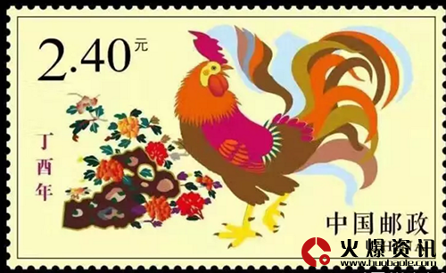 Year Of Rooster Stamp