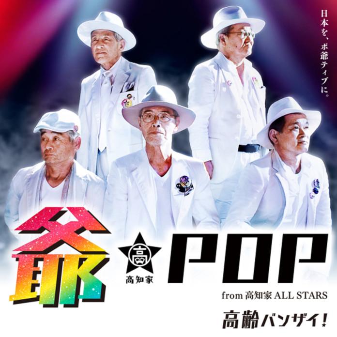 Jiji-POP