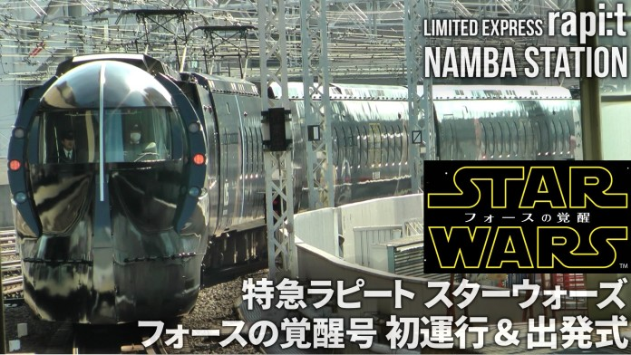 Limited express rapit「Star Wars-The Force Awakens」
