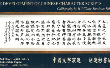 Chinese Character Scripts on Exhibit