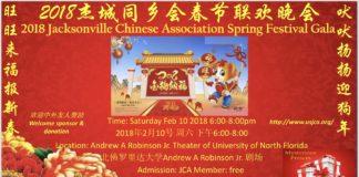 2018 Jacksonville Chinese Association Spring Festival Gala